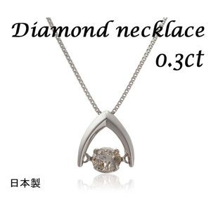 日本製 0.3ct プラチナ ダンシング ダイヤモンドネックレス PT ケース付 |zero-com