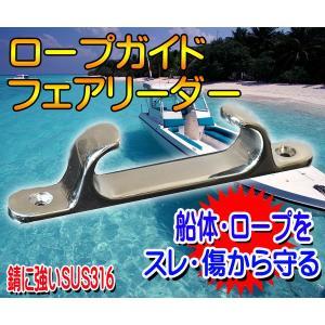 ロープガード/フェアリーダー SUS 150mm|zero-com