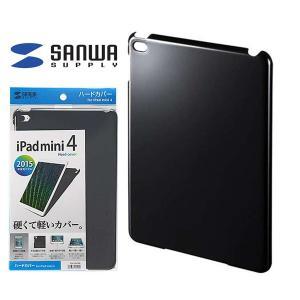 訳有新品 SALE! 送料無料  iPad mini4ハードカバー(ブラック) PDA-IPAD72BK タブレット ケース SANWA SUPPLY サンワサプライ|zero-com