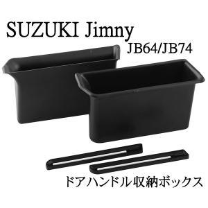 SUZUKI Jimny スズキ ジムニー JB64/JB74 2018 2019 ドアハンドルポケット 収納ボックス 運転席・助手席用 キー カード|zero-com