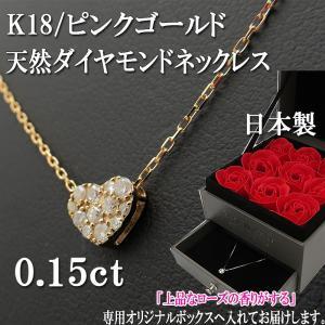 日本製 K18 ピンクゴールド PG ダイヤモンドネックレス ハート 0.15ct 誕生日 記念日 お祝い プレゼント クリスマス ギフト|zero-com