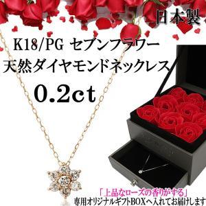 日本製 K18 ピンクゴールド セブンフラワー ダイヤネックレス 0.2ct  誕生日 記念日 お祝い プレゼント|zero-com