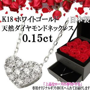 日本製 K18 ホワイトゴールド WG ダイヤモンドネックレス 0.15ct ハート クリスマス 誕生日 記念日 お祝い プレゼント|zero-com
