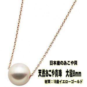 日本製 K18 イエローゴールド YG パールペンダント 天然あこや真珠 大粒8mm 18金●プレゼント 記念日 誕生日|zero-com