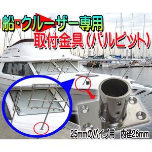 SUSステンレス製 船用部品パー ツ金具 パルピット 角ベース  パイプ 45度/90度 内径26mm|zero-com