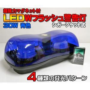 強力磁石付30W/青 シガーソケット付 大型LEDフラッシュ回転警告灯/船 車(DC12V/24V選択可)|zero-com