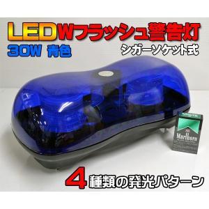 30W/青 大型LEDフラッシュ回転警告灯/船 車(DC12V/24V選択可) 船・作業灯・重機・漁船|zero-com