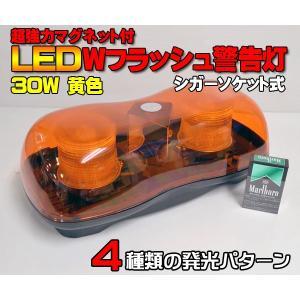 強力磁石付 30W/黄色 大型LEDフラッシュ回転警告灯//船 車(12V/24V選択可)|zero-com