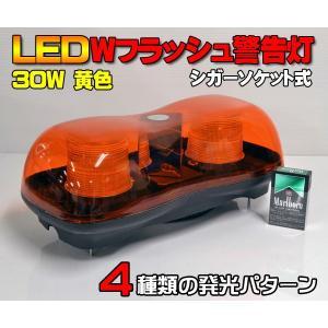 シガーソケット30W/黄色/大型LEDフラッシュ回転警告灯 船 車(12V/24V選択可)|zero-com