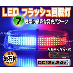 赤青/240LEDフラッシュ回転警告灯/強力磁石付 直線コード2.8M 7種発光 DC12V/24V兼用  重機・船・工事・除雪|zero-com