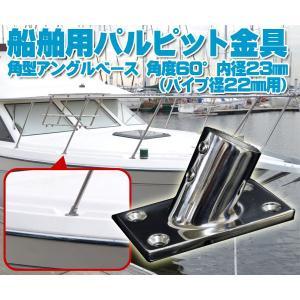 SUSステンレス製 船用部品パー ツ金具 パルピット 角ベース内径23mm  パイプ 30度/45度/60度/90度|zero-com