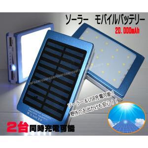 大容量20,000mAhソーラー充電 モバイルバッテリー LEDライト付|zero-com