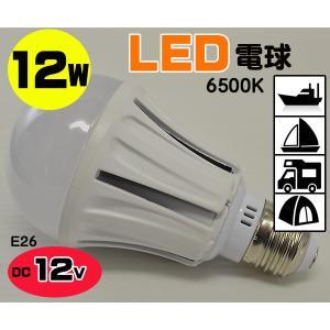 【12V/24V】LED電球12W 省エネE26 船舶 漁船 重機 照明 作業灯 トラック |zero-com