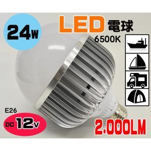【12V/24V】LED電球24W 省エネE26 船舶 漁船 重機 照明 作業灯 トラック|zero-com