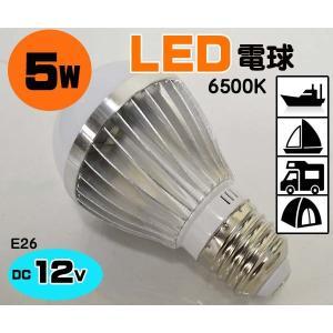 【12V/24V】LED電球5W 省エネE26 船舶 漁船 重機 照明 作業灯 トラック |zero-com