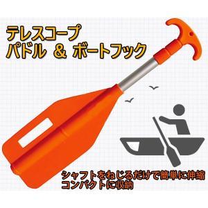 テレスコープ パドル&ボートフック 65〜183cm 船 ボート オール アルミ製 コンパクト収納 オレンジ●オール3