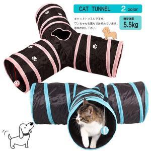 新色ピンク入荷!キャットトンネル ガサガサ音とボールで猫ちゃん大喜び♪ 軽量折り畳み式 犬・猫・ウサ...