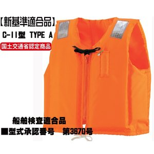 認定ライフジャケット オーシャン C-II型 TYPE A オレンジ|zero-com