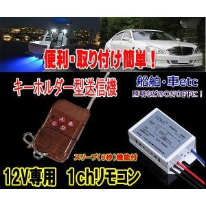 12V専用 リモコンセット 1ch キーホルダー型送信機 車|zero-com