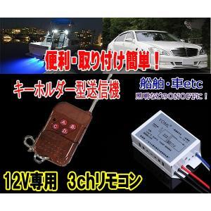 12V専用 リモコンセット 3ch キーホルダー型送信機 ボート 車|zero-com