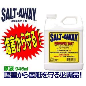 塩害腐食防止剤 ソルトアウエイ SALTAWAY原液946ml 船舶・車・釣り・工業機器●ソルト1|zero-com