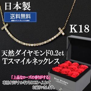 日本製 リバーシブル 2Way 18金 天然ダイヤモンド Tスマイルネックレス K18 プレゼント ギフト クリスマス ジュエリー ゴールド|zero-com