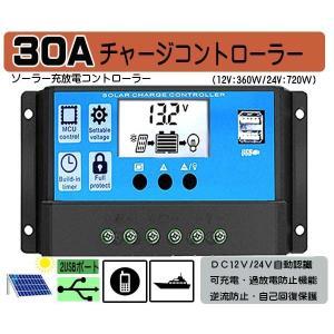 30A ソーラーパネル チャージコントローラー 12V・24V自動認識 省エネ 過放電防止 過充電防止 保護 逆流防止