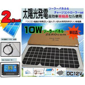 3Mコード付 防水 ソーラーセット10W ソーラーパネル(12V)+10Aチャージコントローラー(12・24V兼用) バッテリー 充電 太陽光発電