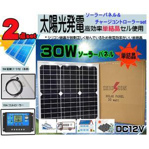 【予約1月末】sale! 防水 セット/30Wソーラーパネル単結晶(12V)+10Aチャージコントローラー(12V/24V兼用)バッテリー充電 太陽光発電 船・車