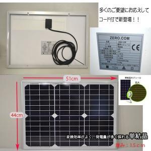 sale! 防水 セット/30Wソーラーパネル単結晶(12V)+10Aチャージコントローラー(12V/24V兼用)バッテリー充電 太陽光発電 船・車|zero-com|02