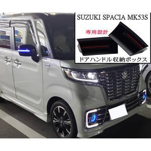 SUZUKI Spacia スズキ スペーシア カスタム MK53S 専用設計 ドアハンドルポケット 収納ボックス 小物 スマートキー カード|zero-com