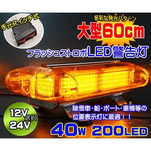 SALE! 分離型スイッチ式 大型60cm激光40W 黄色/200LED回転警告灯/(DC12V/24V選択可) 誘導車 大型車 パトランプ
