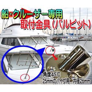 SUSステンレス製 船用部品パーツ金具 パルピット 丸ベース パイプ 45度/90度 内径26mm|zero-com