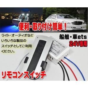 自動電源OFF機能付 リモコンスイッチ (DC24V専用) 24V−1CH 船舶/車照明●リモコン2|zero-com