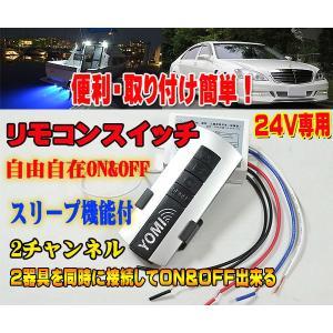 スリープ機能付/ 2器具2CH接続用リモコンスイッチ (DC12V/24V選択) 船/車/汎用|zero-com
