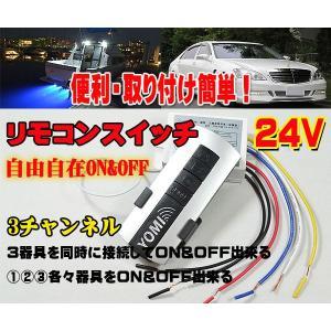 複数接続可能/3チャンネル3CH リモコンスイッチ(24V専用)船/車/汎用|zero-com