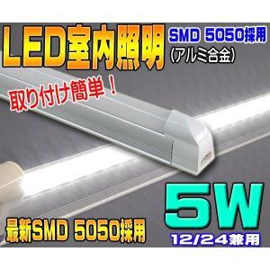 【2本セット】 T5-5WスリムLED照明 蛍光灯DC12V/24V兼用/6500K/31.2cmアンドン ヨット ボート キャンピングカー 漁船