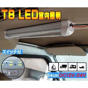 T8−12V・24V LED照明・ライト スイッチ付34cm 室内灯 DC12V24V兼用 蛍光灯 船 トラック ダンプ 重機|zero-com
