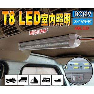 T8−12V LED照明・ライト スイッチ付34cm 室内灯 DC12V 蛍光灯 船 キャンピングカー ワンボックス ヨット ボート|zero-com