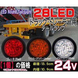 SALE 28LEDテールランプ/DC24V専用 トラック トレーラー フォークリフト |zero-com