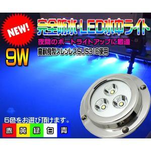 (限定即納)SALE ボート水中ライト LED9W 12V用 完全防水 ステンレスSUS316  ナイトクルージング|zero-com