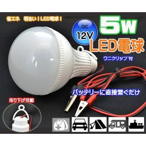 ワニクリップ付5W LED電球 DC12V用 釣り キャンプ BBQ|zero-com