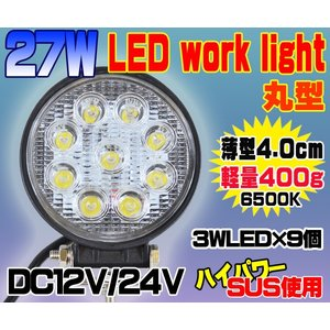 SALE! 1,580円 タイヤ灯 丸薄型 ny 27W LEDライト 12V24V 作業灯 トラック ダンプ|zero-com