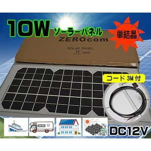 【予約1月末】sale! 防水10Wソーラーパネル 単結晶(DC12V))バッテリー充電 太陽光発電 船・車