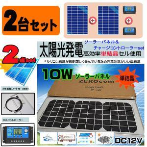 【予約1月末】〔2台セット〕防水 ソーラーセット/10Wソーラーパネル(12V)+10Aチャージコントローラー(12V/24V兼用)バッテリー充電 太陽光発電 船・車