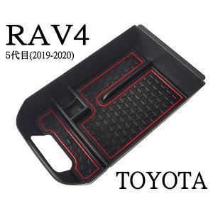 新品 TOYOTA RAV4 5代目(2019-2020) 専用設計 コンソールボックス トレイ 収納 整理整頓 小銭 スマホ タバコ アイコス 鍵|zero-com