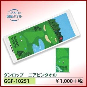 ゴルフ用品 ダンロップ ニアピンタオル GGF-10251【...