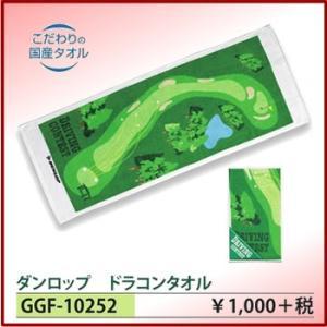 ゴルフ用品 ダンロップ ドラコンタオル GGF-10252【...