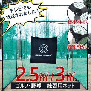 ゴルフ練習ネット 3M×3M×3M 大型 折りたたみ ゴルフ練習ネット ゴルフ練習用ネット ゴルフ用...