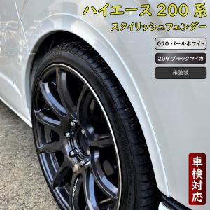 ハイエース200系 スタイリッシュフェンダー 車検対応品 標準・ワイドボディ車対応 オーバーフェンダ...